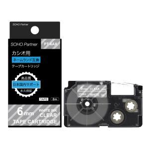 【永久保証】カシオ用 ネームランド互換 テープ カートリッジ 6mm 透明地白文字 PT-6AX (XR-6AX 互換)|soho-partner