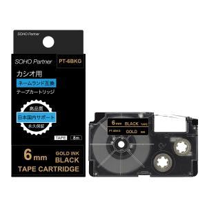 【永久保証】カシオ用 ネームランド互換 テープ カートリッジ 6mm 黒地金文字 PT-6BKG (XR-6BKG 互換)|soho-partner