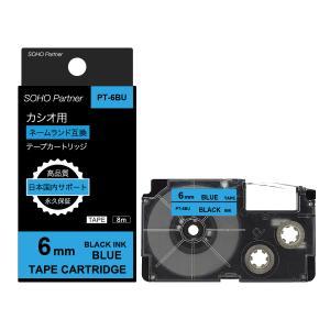 【永久保証】カシオ用 ネームランド互換 テープ カートリッジ 6mm 青地黒文字 PT-6BU (XR-6BU 互換)|soho-partner