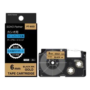 【永久保証】カシオ用 ネームランド互換 テープ カートリッジ 6mm 金地黒文字(光沢) PT-6GD (XR-6GD 互換)|soho-partner