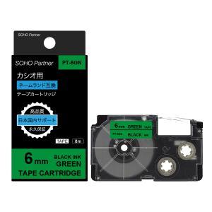 【永久保証】カシオ用 ネームランド互換 テープ カートリッジ 6mm 緑地黒文字 PT-6GN (XR-6GN 互換)|soho-partner