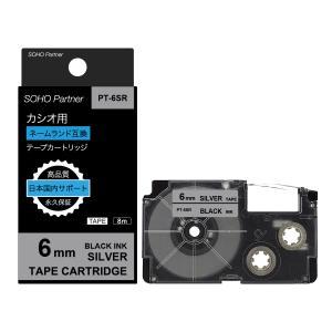 【永久保証】カシオ用 ネームランド互換 テープ カートリッジ 6mm 銀地黒文字(つや消し) PT-6SR (XR-6SR 互換)|soho-partner