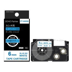【永久保証】カシオ用 ネームランド互換 テープ カートリッジ 6mm 白地青文字 PT-6WEB (XR-6WEB 互換)|soho-partner