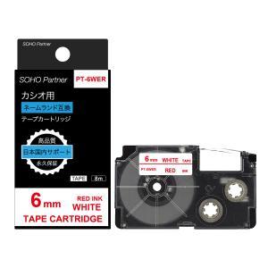 【永久保証】カシオ用 ネームランド互換 テープ カートリッジ 6mm 白地赤文字 PT-6WER (XR-6WER 互換)|soho-partner