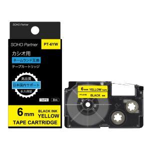【永久保証】カシオ用 ネームランド互換 テープ カートリッジ 6mm 黄地黒文字 PT-6YW (XR-6YW 互換)|soho-partner