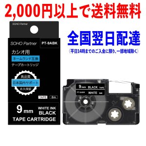 【永久保証】カシオ用 ネームランド互換 テープ カートリッジ 9mm 黒地白文字 PT-9ABK (XR-9ABK 互換)|soho-partner