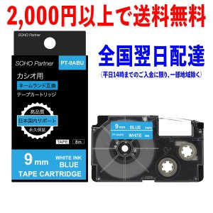 【永久保証】カシオ用 ネームランド互換 テープ カートリッジ 9mm 青地白文字 PT-9ABU (XR-9ABU 互換)|soho-partner