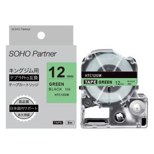 【永久保証】キングジム用 テプラPRO互換 耐高温テープ カートリッジ 12mm 緑地黒文字 長8m HTC12GW soho-partner