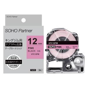 【永久保証】キングジム用 テプラPRO互換 耐高温テープ カートリッジ 12mm ピンク地黒文字 長8m HTC12PW soho-partner