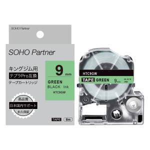 【永久保証】キングジム用 テプラPRO互換 耐高温テープ カートリッジ 9mm 緑地黒文字 長8m HTC9GW soho-partner