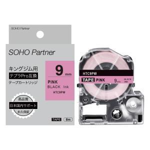 【永久保証】キングジム用 テプラPRO互換 耐高温テープ カートリッジ 9mm ピンク地黒文字 長8m HTC9PW soho-partner