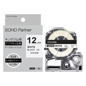 【永久保証】キングジム用 テプラPRO互換 耐高温テープ カートリッジ 12mm 白地黒文字 長8m(正規品の4倍) HTS12KW(SN12K 互換) soho-partner