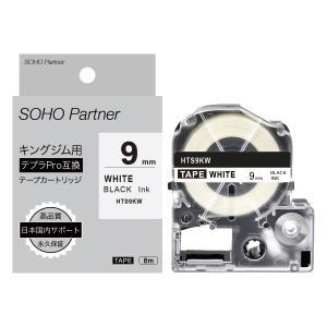 【永久保証】キングジム用 テプラPRO互換 耐高温テープ カートリッジ 9mm 白地黒文字 長8m(正規品の4倍) HTS9KW(SN9K 互換) soho-partner