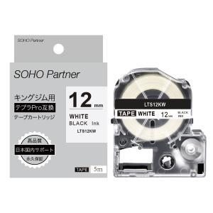 【永久保証】キングジム用 テプラPRO互換 耐低温テープ カートリッジ 12mm 白地黒文字 長5m LTS12KW soho-partner