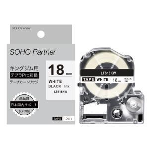 【永久保証】キングジム用 テプラPRO互換 耐低温テープ カートリッジ 18mm 白地黒文字 長5m LTS18KW soho-partner