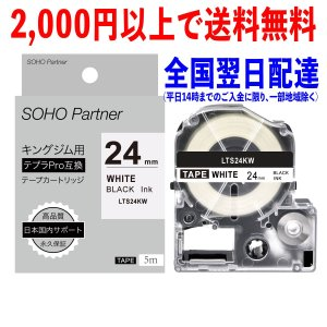 【永久保証】キングジム用 テプラPRO互換 耐低温テープ カートリッジ 24mm 白地黒文字 長5m LTS24KW soho-partner