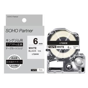 【永久保証】キングジム用 テプラPRO互換 耐低温テープ カートリッジ 6mm 白地黒文字 長5m LTS6KW soho-partner