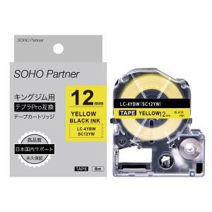 12mm 黄地黒文字 キングジム用 テプラPRO互換 強粘着 テープ カートリッジ SH-KC12YW (SC12YW 互換) soho-partner