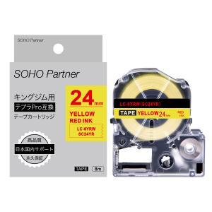 24mm 黄地赤文字 キングジム用 テプラPRO互換 強粘着 テープ カートリッジ SH-KC24YR (SC24YR 互換) soho-partner