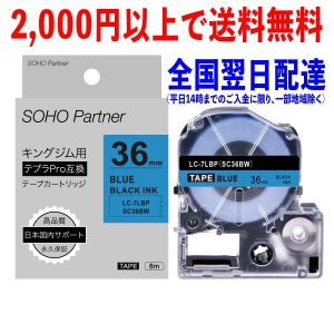 36mm 青地黒文字 キングジム用 テプラPRO互換 強粘着 テープ カートリッジ SH-KC36BW (SC36BW 互換) soho-partner