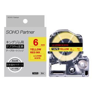6mm 黄地赤文字 キングジム用 テプラPRO互換 強粘着 テープ カートリッジ SH-KC6YR (SC6YR 互換)|soho-partner