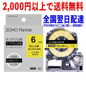 6mm 黄地黒文字 キングジム用 テプラPRO互換 強粘着 テープ カートリッジ SH-KC6YW (SC6YW 互換)|soho-partner