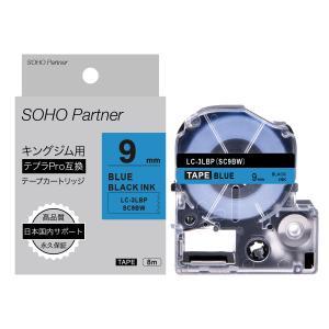 9mm 青地黒文字 キングジム用 テプラPRO互換 強粘着 テープ カートリッジ SH-KC9BW (SC9BW 互換)|soho-partner