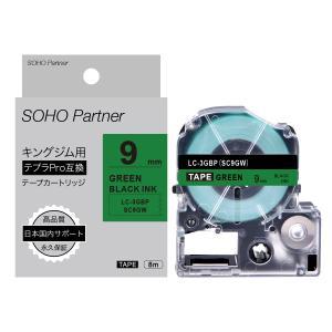 9mm 緑地黒文字 キングジム用 テプラPRO互換 強粘着 テープ カートリッジ SH-KC9GW (SC9GW 互換) soho-partner