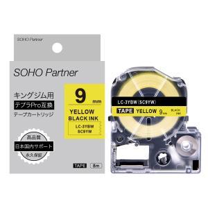 9mm 黄地黒文字 キングジム用 テプラPRO互換 強粘着 テープ カートリッジ SH-KC9YW (SC9YW 互換)|soho-partner