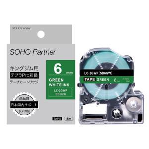 6mm 緑地白文字 キングジム用 テプラPRO互換 強粘着 テープ カートリッジ SH-KD6GW (SD6GW 互換)|soho-partner