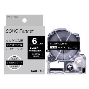 6mm 黒地白文字 キングジム用 テプラPRO互換 強粘着 テープ カートリッジ SH-KD6KW (SD6KW 互換)|soho-partner