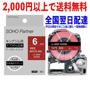 6mm 赤地白文字 キングジム用 テプラPRO互換 強粘着 テープ カートリッジ SH-KD6RW (SD6RW 互換)|soho-partner