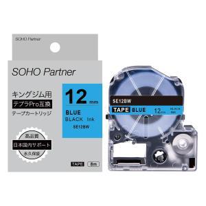 【永久保証】キングジム用 テプラPRO互換 セキュリティ対応テープ カートリッジ 12mm 青地黒文字 長8m SE12BW soho-partner