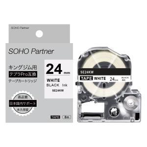 【永久保証】キングジム用 テプラPRO互換 セキュリティ対応テープ カートリッジ 24mm 白地黒文字 長8m SE24KW soho-partner