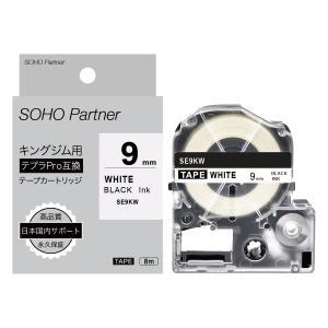 【永久保証】キングジム用 テプラPRO互換 セキュリティ対応テープ カートリッジ 9mm 白地黒文字 長8m SE9KW soho-partner