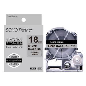 18mm 銀地黒文字(つや消し) キングジム用 テプラPRO互換 強粘着 テープ カートリッジ SH-KM18X (SM18X 互換) soho-partner