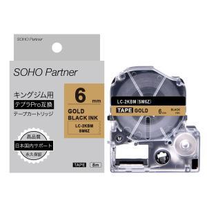 6mm 金地黒文字(光沢) キングジム用 テプラPRO互換 強粘着 テープ カートリッジ SH-KM6Z (SM6Z 互換)|soho-partner