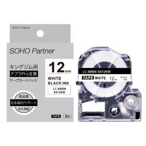 12mm 白地黒文字 キングジム用 テプラPRO互換 強粘着 テープ カートリッジ SH-KS12KW (SS12KW 互換) soho-partner