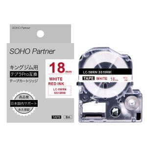 18mm 白地赤文字 キングジム用 テプラPRO互換 強粘着 テープ カートリッジ SH-KS18RW (SS18RW 互換) soho-partner