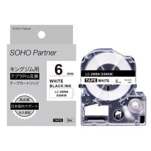 6mm 白地黒文字 キングジム用 テプラPRO互換 強粘着 テープ カートリッジ SH-KS6KW (SS6KW 互換)|soho-partner
