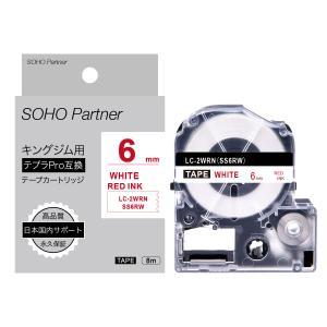 6mm 白地赤文字 キングジム用 テプラPRO互換 強粘着 テープ カートリッジ SH-KS6RW (SS6RW 互換)|soho-partner