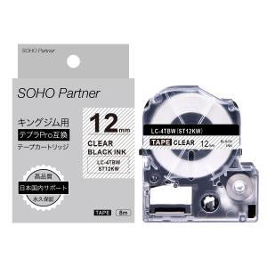 12mm 無色透明地黒文字 キングジム用 テプラPRO互換 強粘着 テープ カートリッジ SH-KT12KW (ST12KW 互換) soho-partner