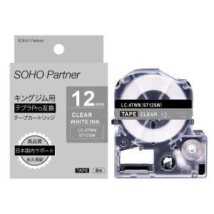 12mm 無色透明地白文字 キングジム用 テプラPRO互換 強粘着 テープ カートリッジ SH-KT12SW (ST12SW 互換) soho-partner