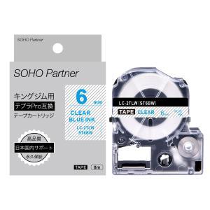 6mm 無色透明地青文字 キングジム用 テプラPRO互換 強粘着 テープ カートリッジ SH-KT6BW (ST6BW 互換)|soho-partner