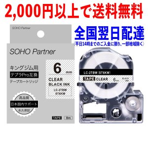 6mm 無色透明地黒文字 キングジム用 テプラPRO互換 強粘着 テープ カートリッジ SH-KT6KW (ST6KW 互換)|soho-partner
