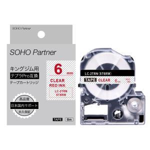 6mm 無色透明地赤文字 キングジム用 テプラPRO互換 強粘着 テープ カートリッジ SH-KT6RW (ST6RW 互換)|soho-partner