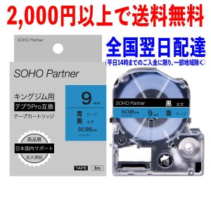9mm 青地黒文字 キングジム用 テプラPRO互換 テープ カートリッジ SH-KC9B (SC9B 互換)|soho-partner
