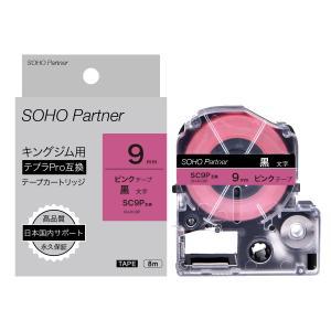 9mm ピンク地黒文字 キングジム用 テプラPRO互換 テープ カートリッジ SH-KC9P (SC9P 互換)|soho-partner