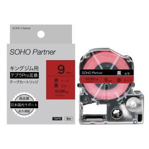 9mm 赤地黒文字 キングジム用 テプラPRO互換 テープ カートリッジ SH-KC9R (SC9R 互換)|soho-partner