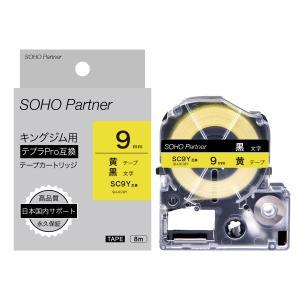 9mm 黄地黒文字 キングジム用 テプラPRO互換 テープ カートリッジ SH-KC9Y (SC9Y 互換)|soho-partner
